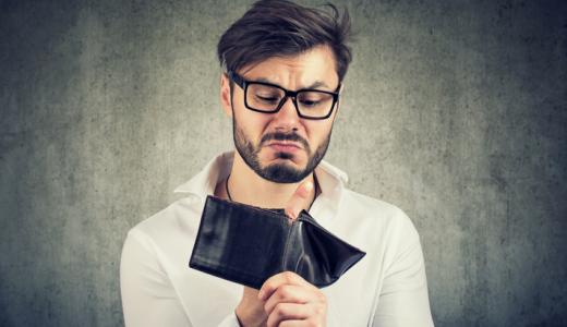 お金のない劣等感を克服する方法