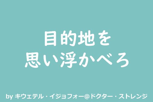 目的地を思い浮かべろ(by キウェテル・イジョフォー@ドクター・ストレンジ)
