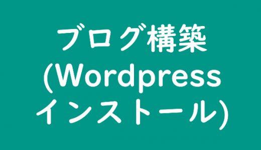 Xserverでワードプレスをインストールする方法
