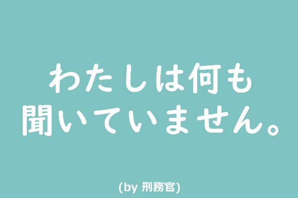 教誨師(きょうかいし)