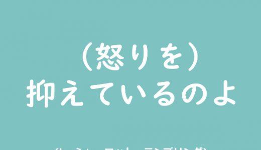 (怒りを)抑えているのよ(by シャーロット・ランプリング@さざなみ)