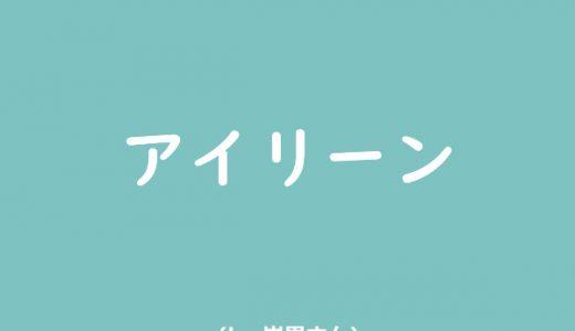 アイリーン(by 安田顕@愛しのアイリーン)