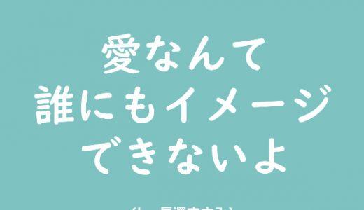 愛なんて誰にもイメージできないよ(by 長澤まさみ@散歩する侵略者)