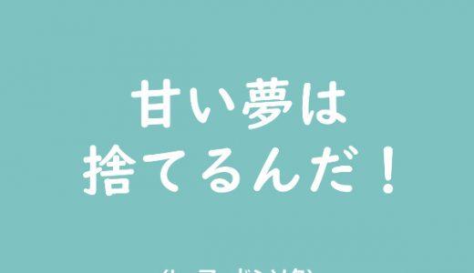 甘い夢は捨てるんだ!(by マ・ドンソク@殺されたミンジュ)