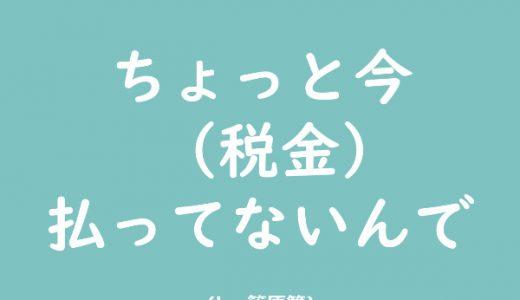 ちょっと今(税金)払ってないんで。(by 篠原篤@恋人たち)